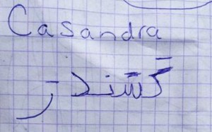 CaSandra in Arabic
